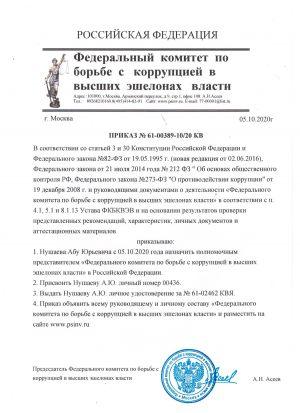 prikaz_fkbkvv_nyshaev_au