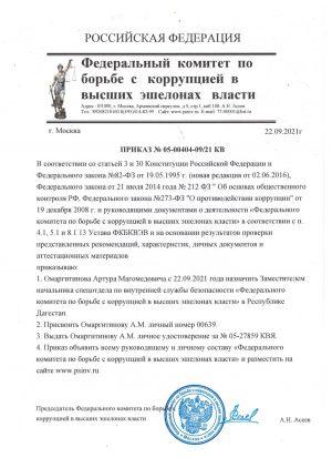 prikaz_fkbkvv_omargitinov_am