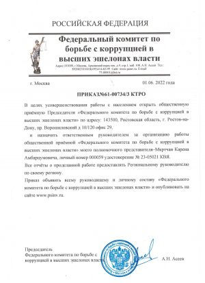prikaz_fkbkvv_priemnaya_rostov