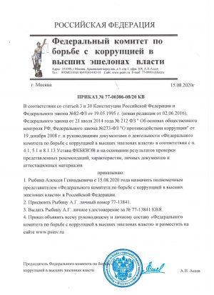 prikaz_fkbkvv_rybin_ag