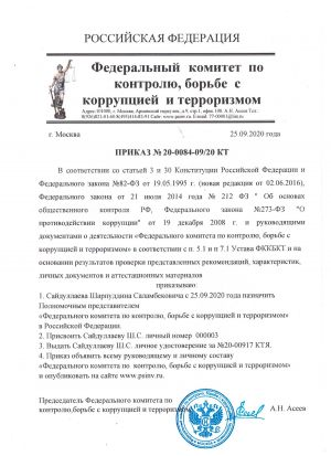 prikaz_fkbkvv_sajdyllaev_shs