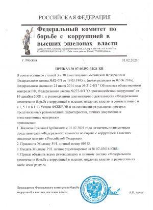 prikaz_fkbkvv_zhilyaev_rn