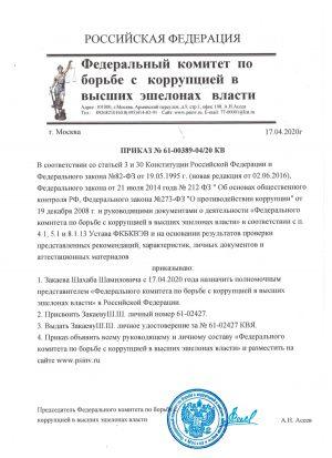 prikaz_fkkbkvv_zakaev_shsh