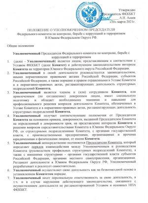 prikaz_fkkbkt_polnomochiya_01
