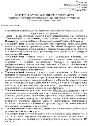 prikaz_fkkbkt_polnomochiya_02