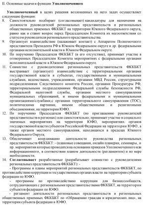prikaz_fkkbkt_polnomochiya_03