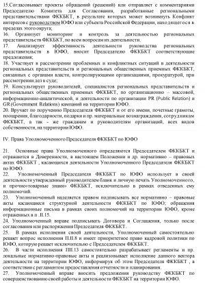 prikaz_fkkbkt_polnomochiya_04