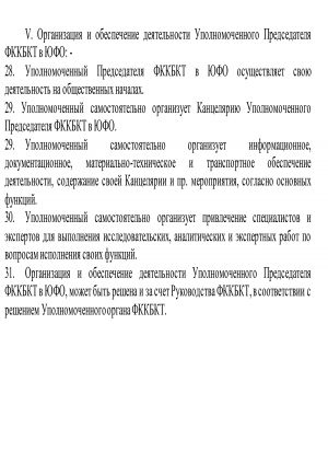 prikaz_fkkbkt_polnomochiya_05