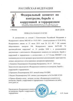 prikaz-vladimirskij_vv_fkkbkt