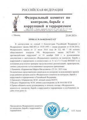 prikaz_fkkbkt_abdrashitov_mm