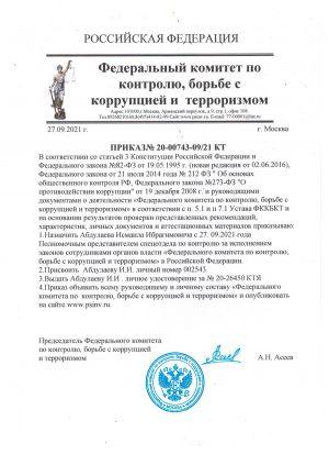 prikaz_fkkbkt_abdulaev_ii