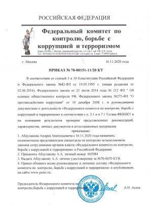 prikaz_fkkbkt_abdylakov_aa