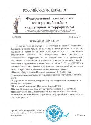 prikaz_fkkbkt_abdylkadirov_ia