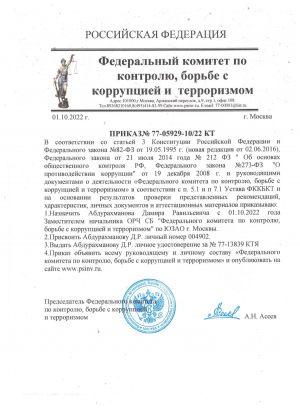 prikaz_fkkbkt_abdyrakhmanov_ra