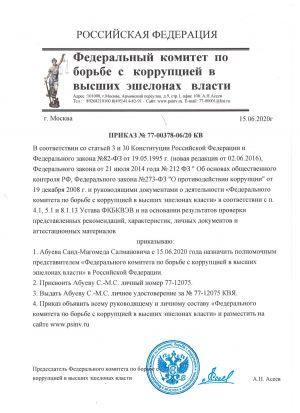 prikaz_fkkbkt_abyev_ss