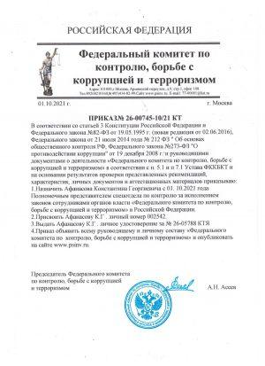 prikaz_fkkbkt_afanasov_kg