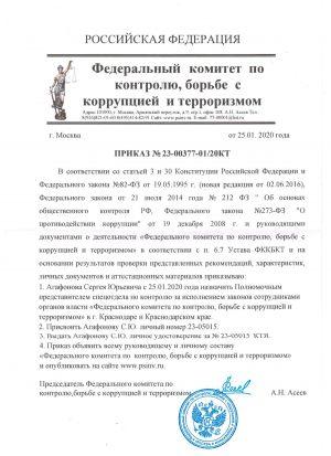 prikaz_fkkbkt_agafonov_su