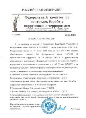 prikaz_fkkbkt_ajbazov_da