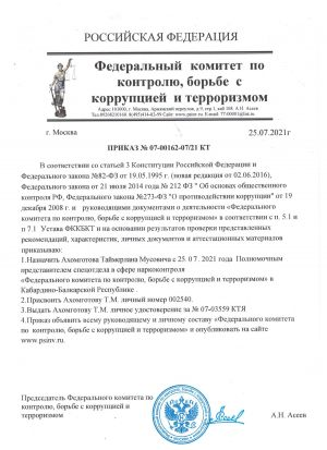 prikaz_fkkbkt_akhomgotov_tm