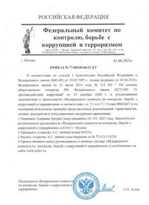 prikaz_fkkbkt_aleroev_as
