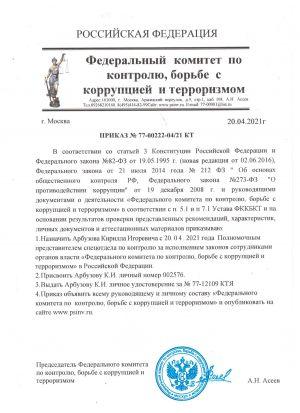prikaz_fkkbkt_arbyzov_ki