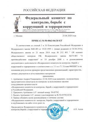 prikaz_fkkbkt_artimenko_ar