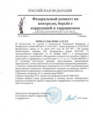 prikaz_fkkbkt_ashyrlaev_ma