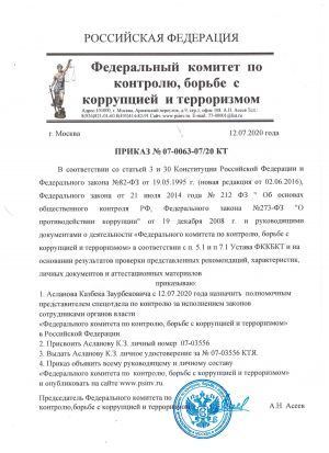 prikaz_fkkbkt_aslanov_kz