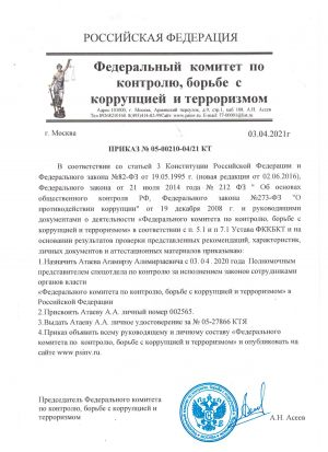 prikaz_fkkbkt_ataev_aa