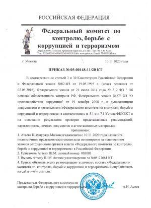 prikaz_fkkbkt_ataev_shm