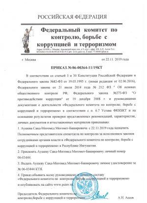 prikaz_fkkbkt_ayshev_smmb