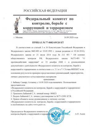 prikaz_fkkbkt_babaev_ta