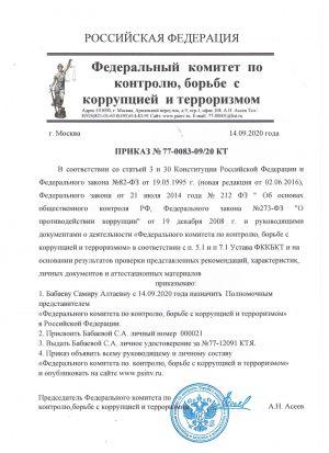 prikaz_fkkbkt_babaeva_sa