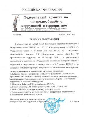 prikaz_fkkbkt_babashev_kn
