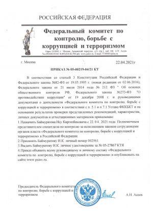 prikaz_fkkbkt_bajmyratov_ik