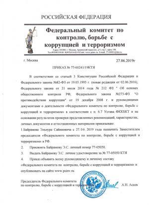 prikaz_fkkbkt_bajramov_es