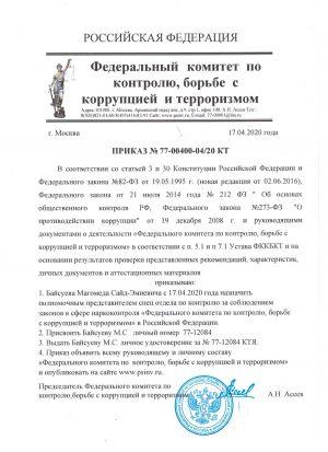 prikaz_fkkbkt_bajsyev_mae