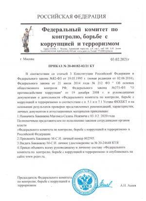 prikaz_fkkbkt_bakanaev_ms