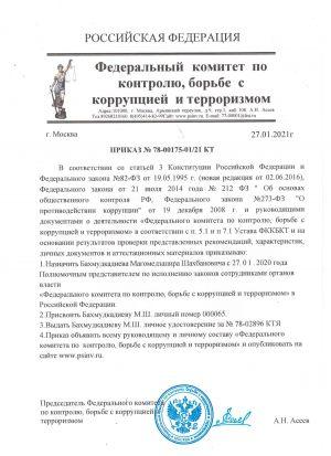 prikaz_fkkbkt_bakhmydkadiev_msh