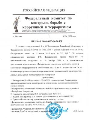 prikaz_fkkbkt_bakhmyrziev_ii