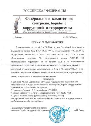 prikaz_fkkbkt_barinov_rs