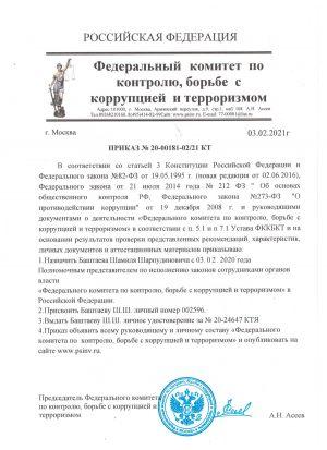 prikaz_fkkbkt_bashtaev_shah