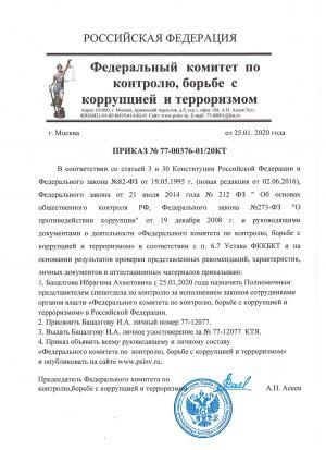 prikaz_fkkbkt_batsalgov_ia2