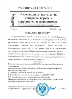 prikaz_fkkbkt_bekov_ma
