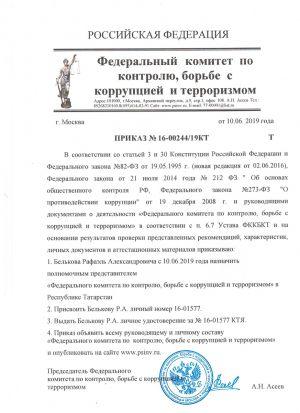 prikaz_fkkbkt_belkov_ra