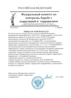 prikaz_fkkbkt_belov_pd