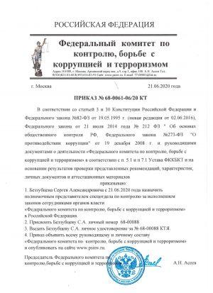 prikaz_fkkbkt_bezzybtsev_sa