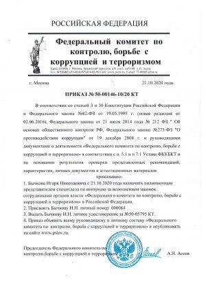 prikaz_fkkbkt_bichkov_in