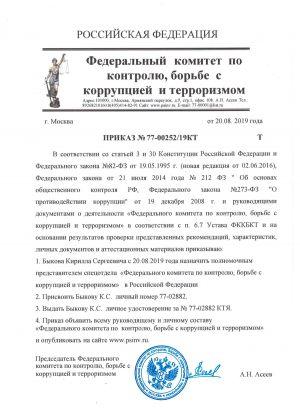 prikaz_fkkbkt_bikov_ks