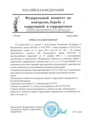 prikaz_fkkbkt_bogdanenko_sp